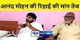 BIHAR NEWS : पूर्व सांसद आनंद मोहन के उम्र कैद की सजा पूरी, तेज हुई रिहाई की मांग