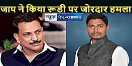 BIHAR NEWS: जनाधिकार पार्टी का रूडी पर हमला, राजीव प्रताप रूडी का प्रेस कॉन्फ्रेंस था एम्बुलेंस चोरी का इकरारनामा : राजू दानवीर