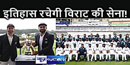WTC FINALE : टेस्ट क्रिकेट का सरताज बनने के लिए आज मैदान में उतरेगी विराट की टीम, जीते तो बना देंगे इतिहास