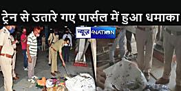 BIHAR NEWS : दरभंगा रेलवे स्टेशन पर उतारे गए पार्सल में हुआ विस्फोट, यात्रियों सहित रेल महकमे में मचा हड़कंप
