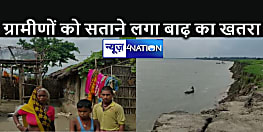 गंगा के कटाव में जलमग्न हो गई कई एकड़ जमीन : प्रशासन ने कहा - जगह छोड़ दो, ग्रामीणों को चिंता - यहां से जाने के बाद कैसे होगा गुजारा