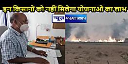 BIHAR NEWS: पराली जलाने के मामले पर प्रशासन गंभीर, 105 किसानों का निबंधन किया 'लॉक', सरकारी योजनाओं से भी होंगे वंचित