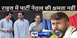 पंजाब, राजस्थान और महाराष्ट्र और अब असम में कांग्रेस की बढ़ी मुश्किलें, स्थानीय विधायक ने राहुल गांधी के लिए कहा – वह नेतृत्व करने के काबिल नहीं