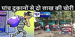BIHAR CRIME : एक ही रात में 5 दुकानों का ताला तोड़ 2 लाख के सामान ले गए चोर, CCTV में रिकॉर्ड हुई उनकी पूरी करतूत
