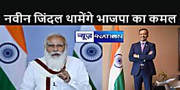 कांग्रेस को लगेगा बड़ा झटका : नवीन जिंदल होंगे भाजपा में शामिल! पीएम मोदी से भी मंजूरी मिलने की है चर्चा