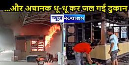 BIHAR NEWS: किशनगंज रेलवे स्टेशन परिसर में लगी आग, मच गई अफरातफरी, कर्मचारियों की सूझबूझ से टला बड़ा हादसा