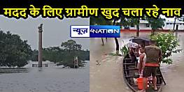 BIHAR NEWS: समय से पहले बाढ़ आने से किसान मायूस, सैंकड़ों एकड़ में लगी फसल बर्बाद, सड़कों पर तीन फीट तक लगा पानी