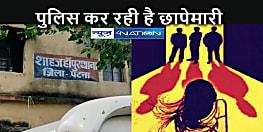 CRIME NEWS: नाबालिग युवती से सामूहिक दुष्कर्म, चार युवकों पर आरोप, पुलिस की जांच जारी