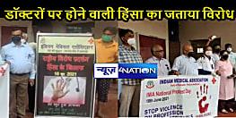 BIHAR NEWS: आईएमए के आह्वान पर डॉक्टरों ने मनाया विरोध दिवस, राज्य और केंद्र सरकार से की सुरक्षा की मांग, बाबा रामदेव पर भी बोला हमला