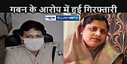 BIG BREAKING: नगर परिषद की मुख्य पार्षद कंचन देवी गिरफ्तार, 62 लाख रुपये गबन करने का आरोप