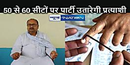 BIHAR NEWS: उत्तर प्रदेश विधानसभा चुनाव लड़ेगी मुकेश साहनी की पार्टी, 50 से 60 सीटों पर उतरने की तैयारी
