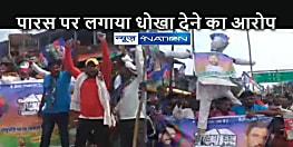 BIHAR NEWS: चिराग गुट के लोजपा कार्यकर्ताओं ने किया प्रदर्शन, पशुपति पारस का जलाया पुतला, जमकर की नारेबाजी