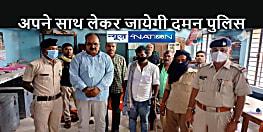 CRIME NEWS: दमन पुलिस ने गांजा सप्लायर को किया गिरफ्तार, आरोपी को लेकर जायेगी दमन पुलिस