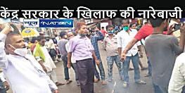 BIHAR NEWS: महंगाई के खिलाफ वाम दलों ने मोदी सरकार का पुतला फूंका, जमकर की नारेबाजी