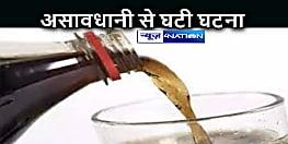 BIHAR NEWS: हे भगवान, तेजाब के पानी को कोल्ड ड्रिंक समझकर पी गये डॉक्टर साहब, जब जलने लगा मुंह तो सामने आया पूरा माजरा