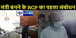 JDU में अंदरखाने जारी विवाद के बीच RCP सिंह पार्टी मीटिंग से वर्चुअली जुड़े, प्रदेश नेतृत्व के पत्र से हुआ था सस्पेंस