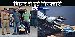 CRIME NEWS: साइबर क्राइम में एक की गिरफ्तारी, जबकि लालू यादव की तलाश, उत्तराखंड पुलिस ने बिहार से किया गिरफ्तार