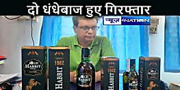 CRIME NEWS: झारखंड से ला रहे थे शराब, बिहार में धराये, पिकअप वैन के साथ 80 कार्टन अवैध विदेशी शराब बरामद