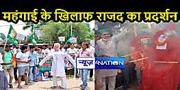 BIHAR NEWS: बढ़ती महंगाई के विरोध में हल्ला बोल, केंद्र सरकार के खिलाफ एकजुट हुए राजद कार्यकर्ताओं का प्रदर्शन