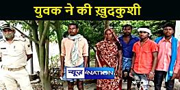 NALANDA NEWS : पत्नी से विवाद के बाद युवक ने फांसी लगाकर की ख़ुदकुशी, जांच में जुटी पुलिस
