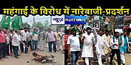 राजद का प्रदर्शन: प्रखंडों में दिखा पार्टी कार्यकर्ताओं का दम, महंगाई के विरोध में की नारेबाजी, मुख्यमंत्री का पुतला फूंका