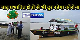 बाढ़ में भी कोरोना टीकाकरण है जरूरीः जिलाधिकारी द्वारा नौका पर टीका का शुभारंभ, बाढ़ग्रस्त पंचायतों को मिलेगा फायदा