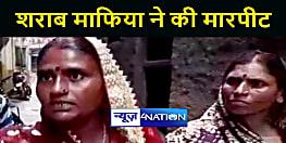 BIHAR CRIME : शराब माफिया ने घर में घुसकर महिला सहित 6 लोगों के साथ किया मारपीट, जान से मारने की दी धमकी