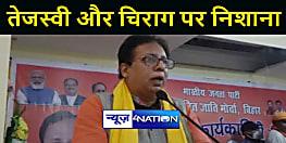 तेजस्वी और चिराग पर भाजपा प्रदेश अध्यक्ष ने साधा निशाना, कहा दोनों अपने पिता के नाम पर राजनीति कर रहे हैं