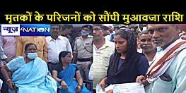 बेतिया पहुंची उपमुख्यमंत्री रेणु देवी, मृतकों के परिजनों को दी सांत्वना और सौंपी मुआवजा राशि, डूबने से हुई थी मौत