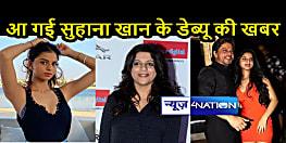ENTERTAINMENT NEWS: फिल्मों के क्षेत्र में ही करियर बनाएंगी सुहाना खान, इस बड़े निर्देशक की फिल्म से बॉलीवुड में करेंगी एंट्री