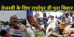 तेजस्वी के लिए सिर्फ राघोपुर तक ही है पूरा बिहार, बिस्फी विधायक ने कहा - अपनी जिम्मेदारी पूरी नहीं कर रहे हैं नेता प्रतिपक्ष