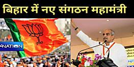 बिहार BJP में नए संगठन महामंत्री, नागेन्द्र जी का केंद्र अब रांची रहेगा, बनाये गए क्षेत्रीय महामंत्री