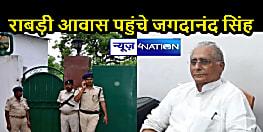 BIG BREAKING: आरजेडी प्रदेश अध्यक्ष जगदानंद सिंह पहुंचे राबड़ी आवास, नाराजगी की खबरों के बाद पहली बार होगी मुलाकात