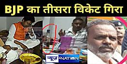 BJP का तीसरा विकेट उखड़ाः बिहार बीजेपी में दारूबाज-गालीबाज व महिलाओं की इमेज से खिलवाड़ करने वाले नेताओं की भरमार, अब किसका नंबर?