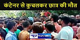 औरंगाबाद में कंटेनर से कुचलकर छात्र की मौत, पीछा कर रहे युवक को किया जख्मी