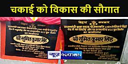 मंत्री सुमित सिंह ने चकाई में किया छह उच्चस्तरीय पुलों का कार्यारंभ, कहा जनता से किया वादा पूरा करके दिखायेंगे