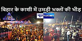 अंनत चतुर्दशी के अवसर पर सोमेश्वरनाथ महादेव मंदिर में कावरियों की उमड़ी भीड़, बोल बम के जयकारे के साथ अर्ध रात्रि से कर रहे जलाभिषेक, सुरक्षा के कड़े प्रबंध
