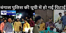 ममता का सिर काटने पर 11 लाख रुपये का इनाम देने वाले भाजपा नेता को गिरफ्तार करने पहुंची बंगाल पुलिस की यूपी में हो गई पिटाई, मुश्किल से बची जान