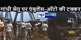 गांधी सेतु पर सुबह-सुबह हुआ हादसा, ओवरटेक करने की कोशिश में एंबुलेंस से जा टकराया यात्रियों से भरा ऑटो, आधा दर्जन से ज्यादा यात्री घायल