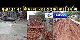 BIHAR NEWS: बाढ़ प्रभावित क्षेत्रों में कुल 318 सड़कें हुई क्षतिग्रस्त, डीएम ने युद्धस्तर पर शुरू कराया सड़क निर्माण कार्य