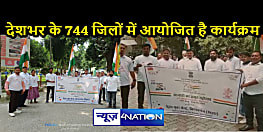 BIHAR NEWS: फिट इंडिया फ़ीडम रन 2.0 टीम को डीडीसी ने हरी झंडी दिखाकर किया रवाना, नेहरू युवा केन्द्र ने चलाया कार्यक्रम