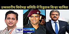 मोदी सरकार के 15 रत्नों में बिहार के रितुराज सिन्हा शामिल, राष्ट्र निर्माण के लिए बनी टीम में धोनी और महिंद्रा को भी मिली जगह