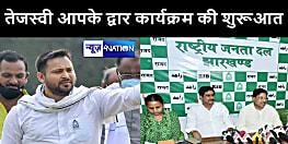 झारखंड में 'तेजस्वी आपके द्वार' कार्यक्रम की होगी शुरूआत, हर विधानसभा जाएंगे, कल CM हेमंत सोरेन से मिलेंगे नेता प्रतिपक्ष