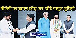 NATIONAL NEWS: राजनीति से संन्यास लेने वाले बाबुल सुप्रियो ने 48 दिन में बदला फैसला, तृणमूल कांग्रेस का थामा दामन