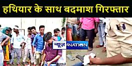 BIHAR NEWS : महिला से मोबाइल छिनकर भाग रहे बदमाश पुल के नीचे गिरे, हथियार के साथ पुलिस ने किया गिरफ्तार