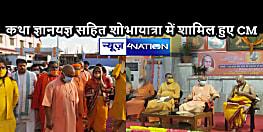 UP NEWS: गोरखनाथ मंदिर में श्रीराम-श्रीकृष्ण कथा का तात्विक विवेचन का शुभारंभ, सीएम योगी भी रहे मौजूद