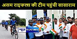 अमृत महोत्सव को लेकर असम राइफल्स की साइकिल यात्रा पहुंची सासाराम, लोगों ने किया जोरदार स्वागत