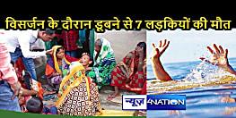 JHARKHAND NEWS: कर्मा पूजन के बाद विसर्जन के दौरान बड़ा हादसा, तालाब में डूबी 10 बच्चियां, 7 ने तोड़ा दम
