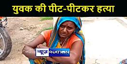 BIHAR NEWS : ग्रामीणों ने की युवक की पीट-पीटकर हत्या, छेड़खानी करने का लगाया आरोप