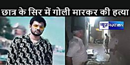 मामूली विवाद में खून बहाकर लिया बदला : बीएससी के छात्र को घर से बुलाकर ले गए और सिर में मार दी गोली